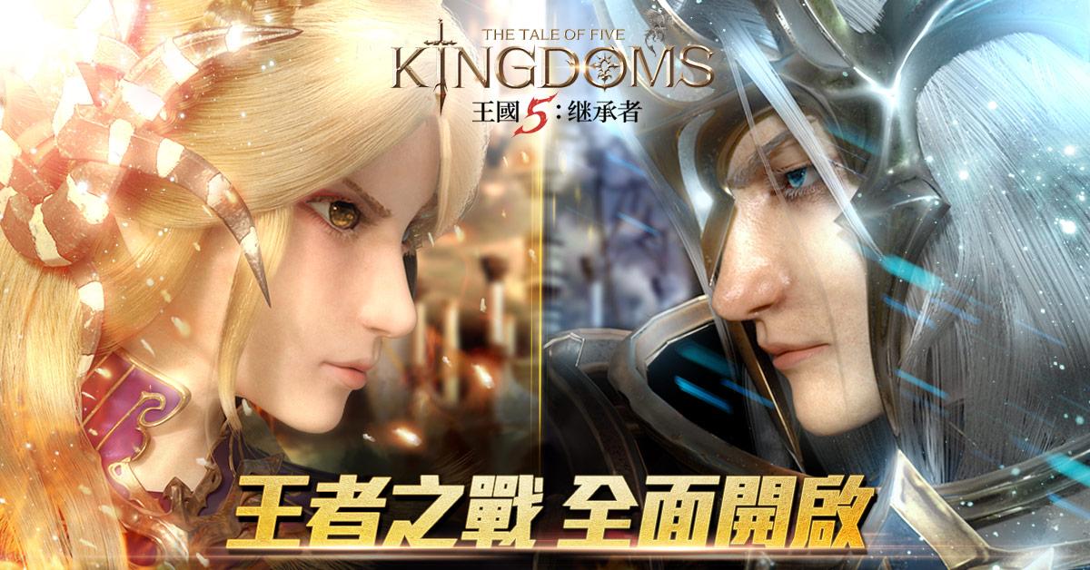 攻防戰號角即刻響起!《王國5:繼承者》首次揭露公會戰玩法 全新女力級英雄「露娜」、「希絲」與「愛黛兒」同步參戰