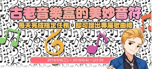 經營模擬手遊《全民百貨》推出母親節系列活動 獻給媽咪躍動音符的美妙樂章