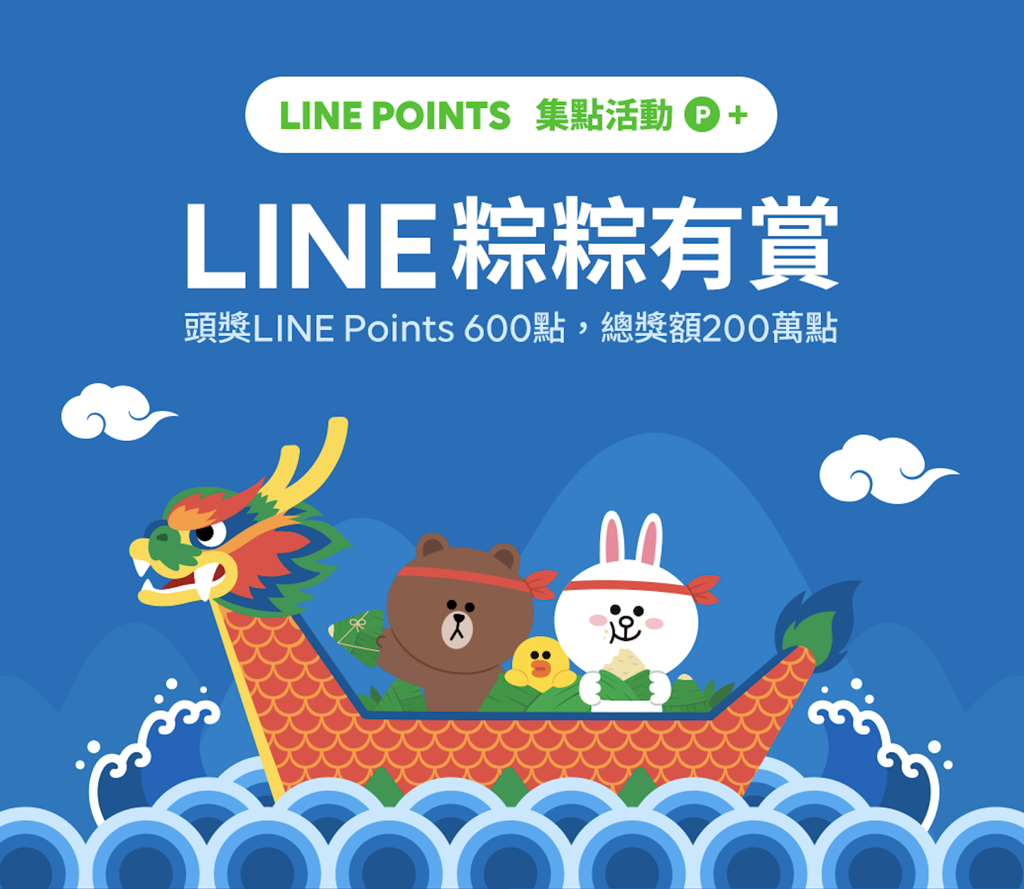 粽粽有賞!LINE推端午限定活動 將送出LINE Points 200萬點
