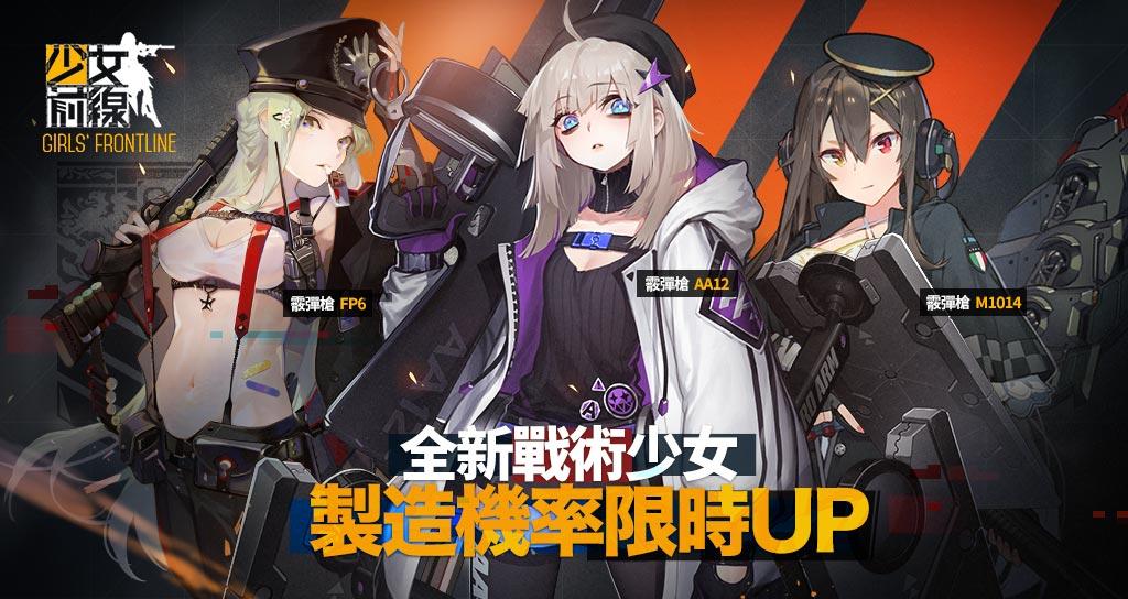 《少女前線》全新戰術少女 FP6、AA12、M1014加入前線!遊戲新增「擴增實鏡」拍攝功能!