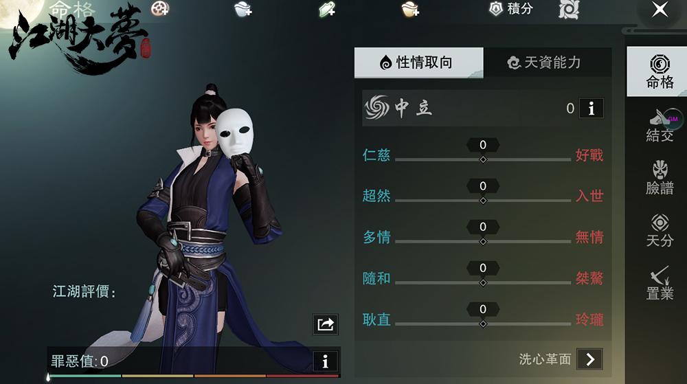 《江湖大夢》Android版6月28日率先刪檔封測 罪惡值玩法真實再現江湖逃犯生涯