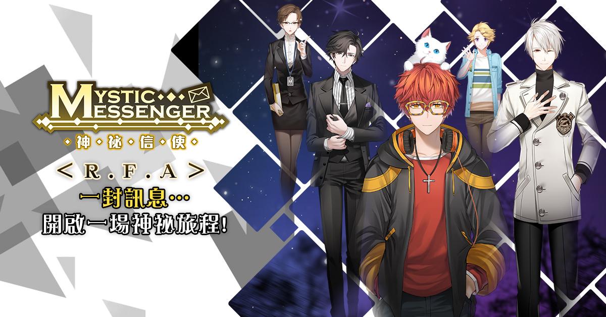 《Mystic Messenger神祕信使》雙平台正式上線 五條主線完整曝光  周邊活動一次滿足!