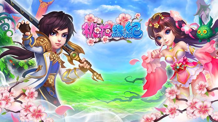 Q萌騎戰手遊《桃花緣紀》台港澳代理權確定 釋出遊戲特色介紹