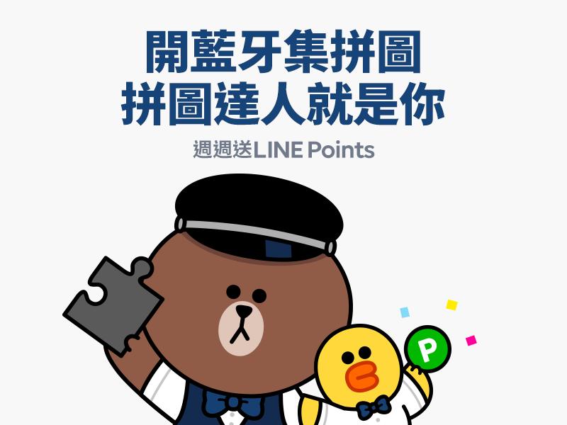 【台灣限定】LINE Beacon x台北捷運第二彈  開藍牙集拼圖拿LINE Points點數