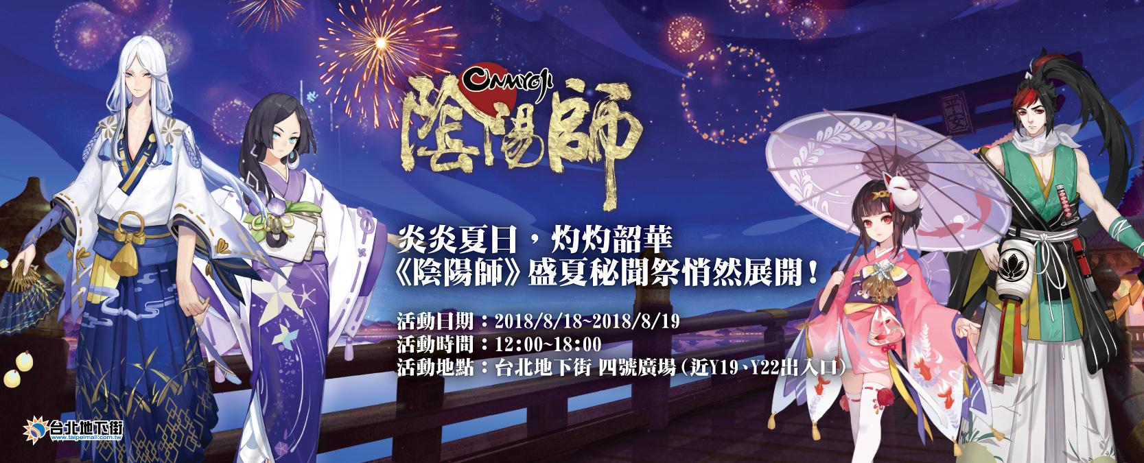 《陰陽師Onmyoji》與台北地下街合作,舉辦期間限定之「盛夏秘聞祭」活動