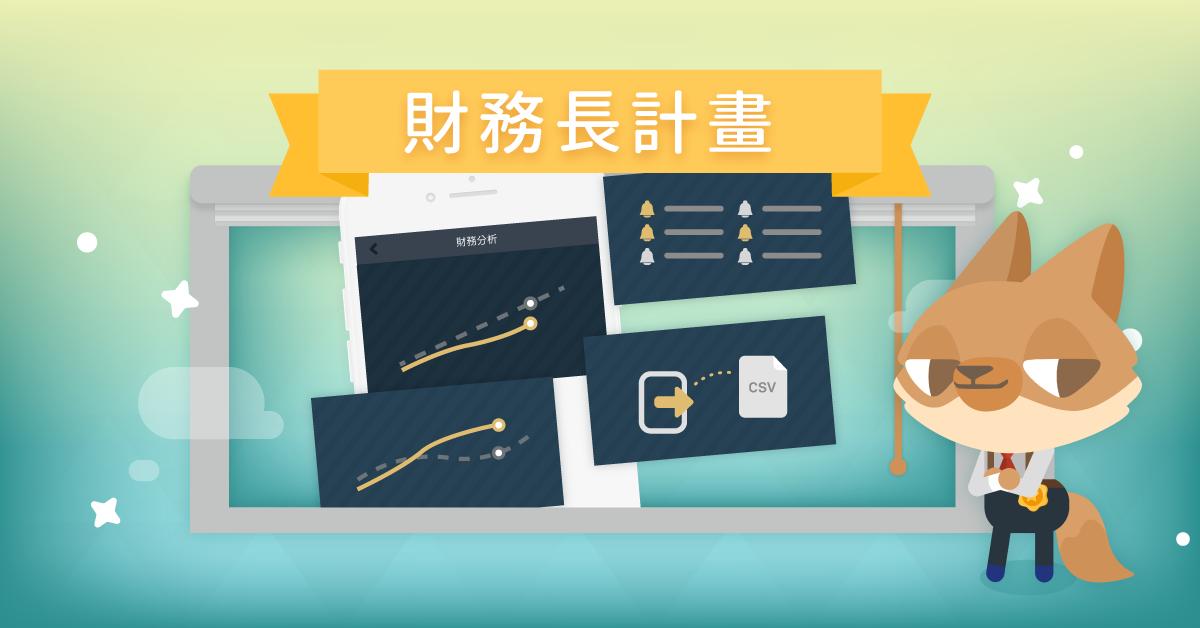《記帳城市》進階功能「財務長計畫」讓消費趨勢一目瞭然 榮獲 2018 年第二季 Google Play Android Excellence 編輯精選肯定