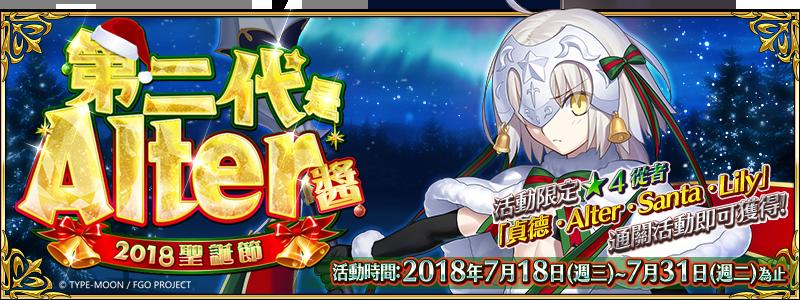 《Fate/Grand Order》第二代是Alter醬~2018聖誕節~ 7/18邀請御主一同歡慶迦勒底聖誕!