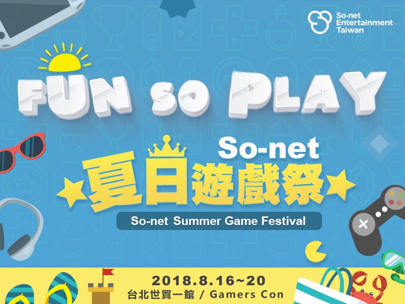首度集結旗下人氣日系手遊 「So-net 夏日遊戲祭」漫博登場!