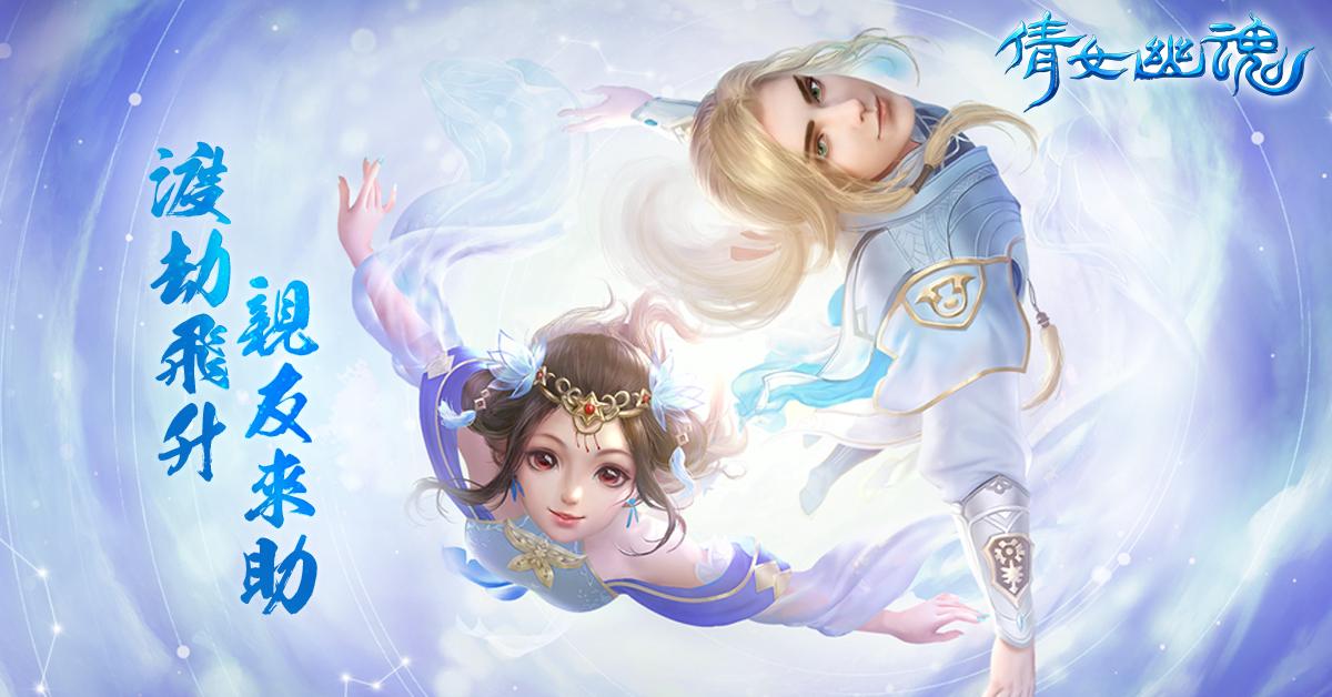 《倩女幽魂》全新改版全面更新,飛升與星官系統、畫壁副本,今日登場