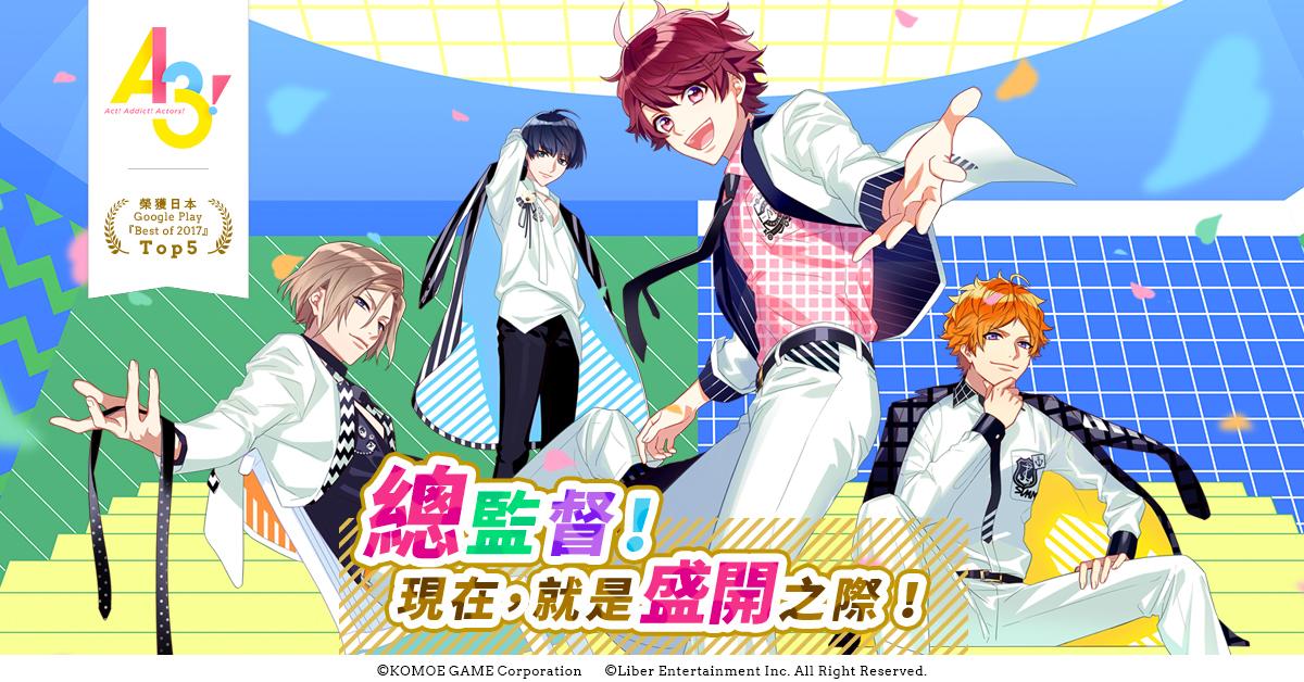 《A3!》繁體中文版代理權確定 新生代男演員大舉來襲 誓言打造地表最強男演員劇團!