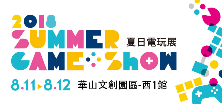 2018 Summer Game Show主打原創遊戲 7/9預售票熱烈開賣,玩家逗陣來!