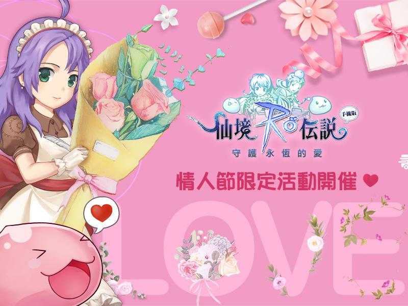 《RO仙境傳說:守護永恆的愛》、《霹靂江湖》迎七夕搭鵲橋!    期間限定任務「脫魯告白」浪漫來襲!