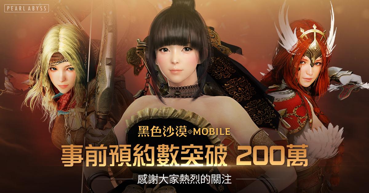 《黑色沙漠 MOBILE》事前預約突破200萬大關!公開最新宣傳廣告