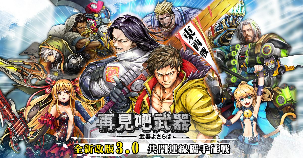 無雙RPG《再見吧武器》繁中版推出3.0資料片「共鬥連線攜手征戰」登場!