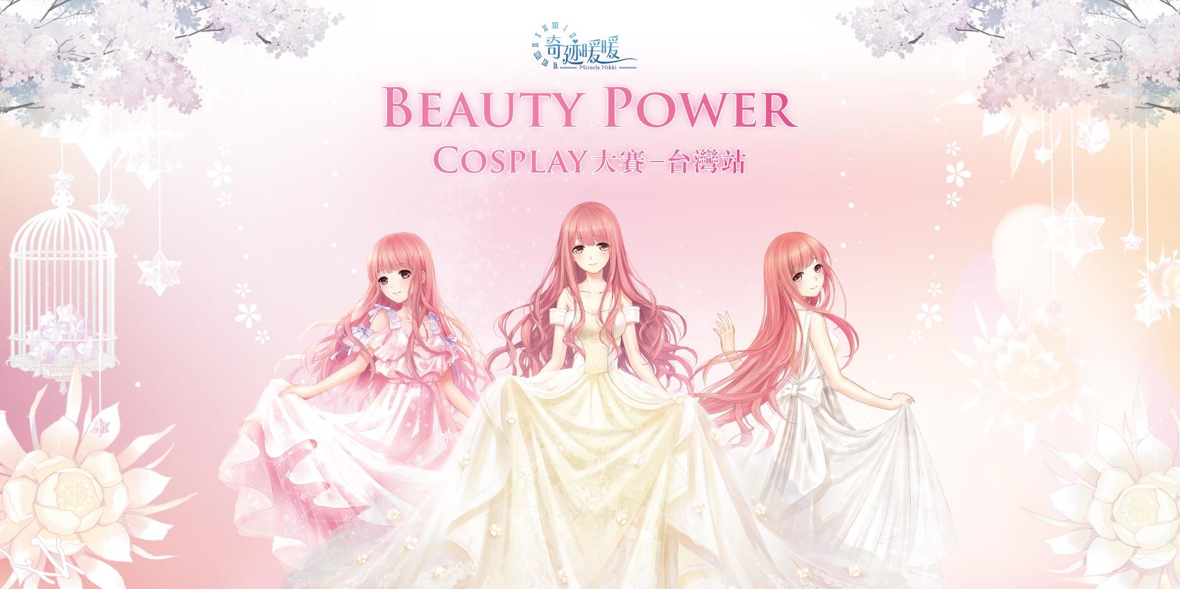 《奇迹暖暖》Beauty Power Cosplay大賽周末圓滿落幕!