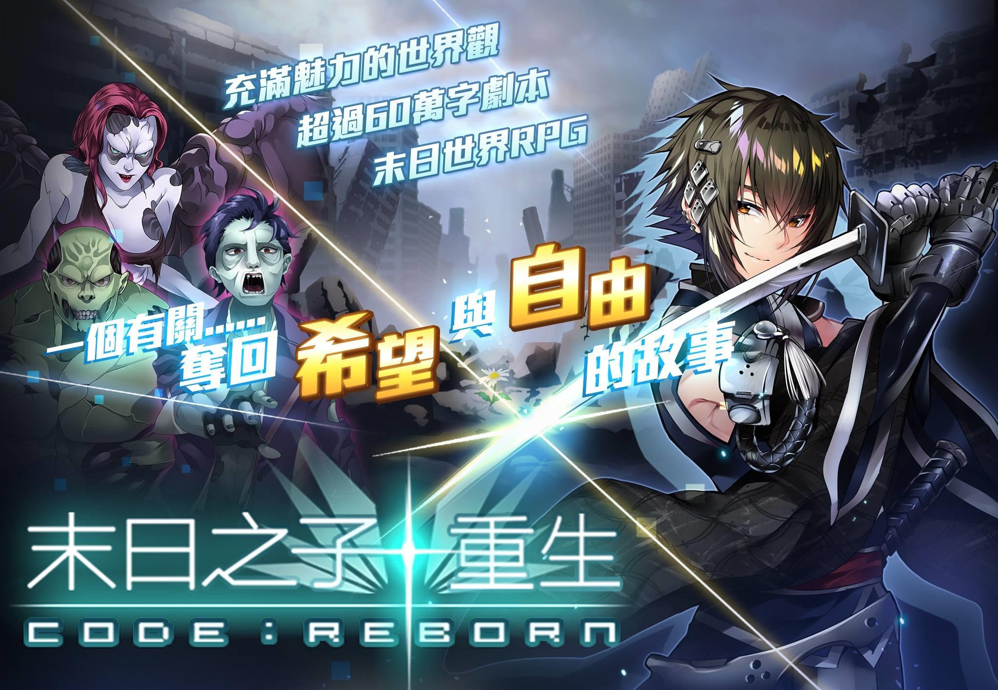 《末日之子.重生》以60萬字演繹劇情 配音陣容雄厚 誓要成為台灣知名IP