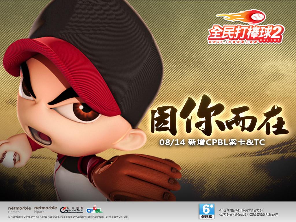 《全民打棒球2 Online》「因你而在」七夕甜蜜改版 新增CPBL紫卡、CPBL新TEAM COLOR