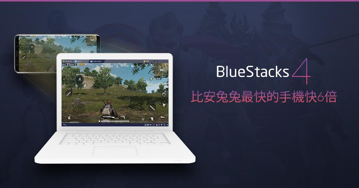 BlueStacks 4推出最新最強大的安卓手遊平台