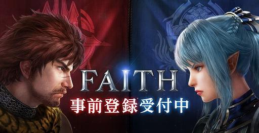 150人大型戰鬥PK手遊《Faith》官網啟動 事前登錄即刻展開