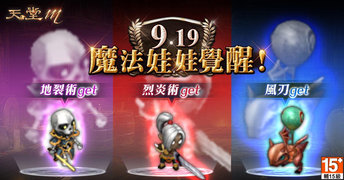 《天堂M》全新魔法娃娃覺醒系統登場!覺醒後魔法娃娃可打怪還會升級 新BOSS、新副本同步開放