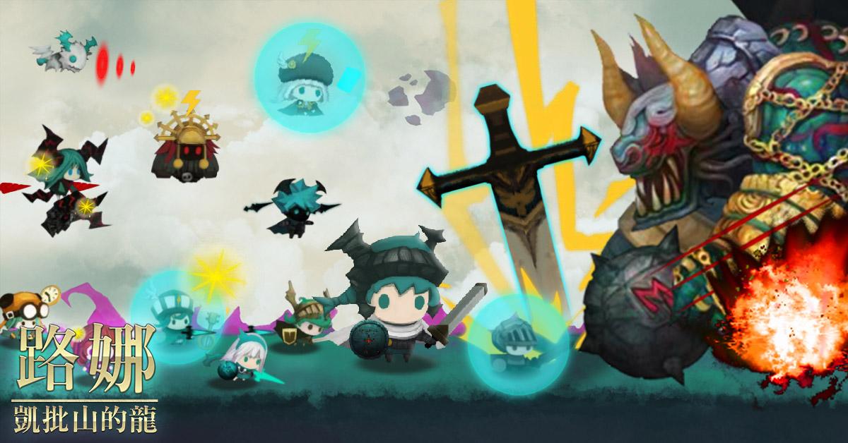 自動戰鬥 2D RPG《路娜 - 凱批山的龍》全球上市