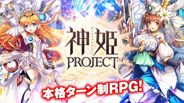18+遊戲介紹 《神姬Project R for Native》