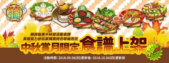 《快樂餐城》秋高氣爽的秋節美味限時享用