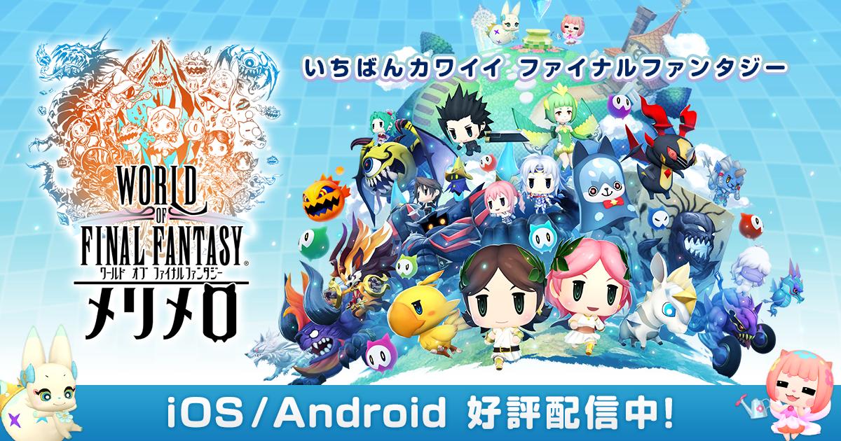 《Final Fantasy 世界 Meli Melo》將於12月13日停止營運