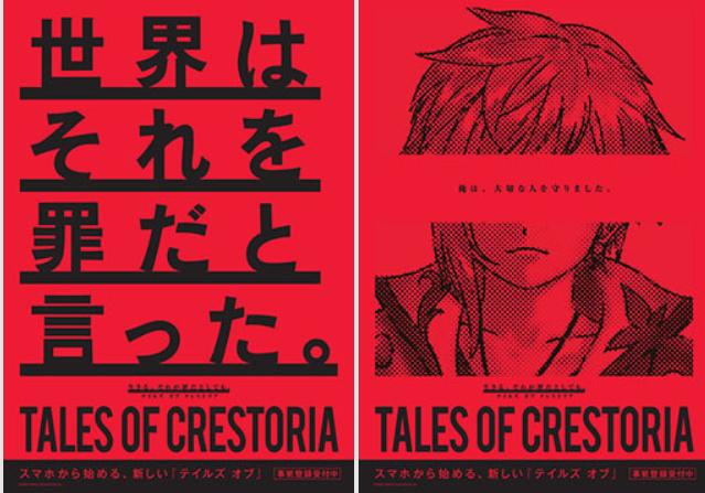 《TALES OF CRESTORIA》公布主角介紹和世界觀 主角CV天崎滉平也將於東京電玩展登台