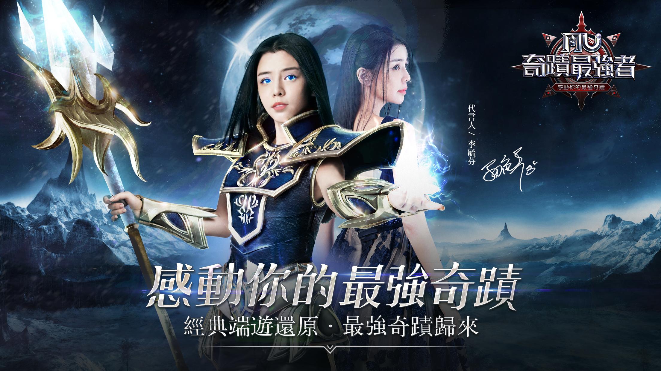 女神李毓芬確認代言 《奇蹟MU:最強者》事前預約感動開跑