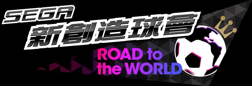 『SEGA新創造球會 ROAD to the WORLD』18-19新賽季來臨!!