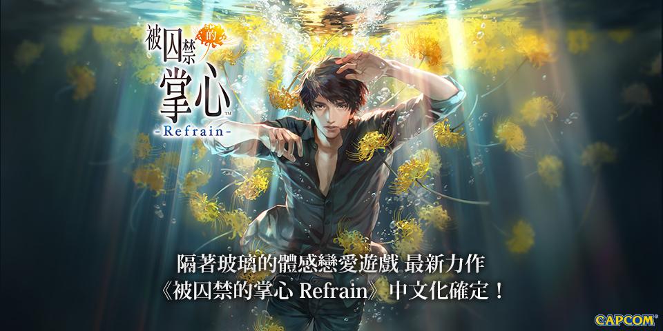 《被囚禁的掌心》系列最新力作《被囚禁的掌心 Refrain》中文化確定!繁體中文版《被囚禁的掌心》同歡慶,開放東南亞地區下載!