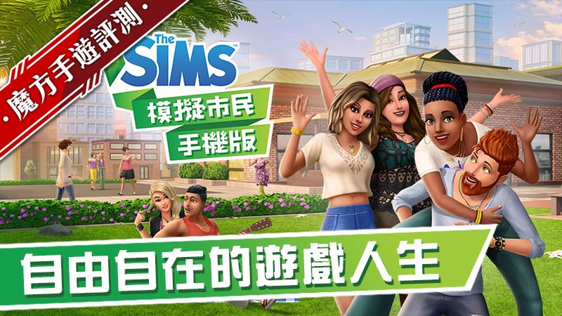 自由自在的遊戲人生 《模擬市民手機版》試玩評測