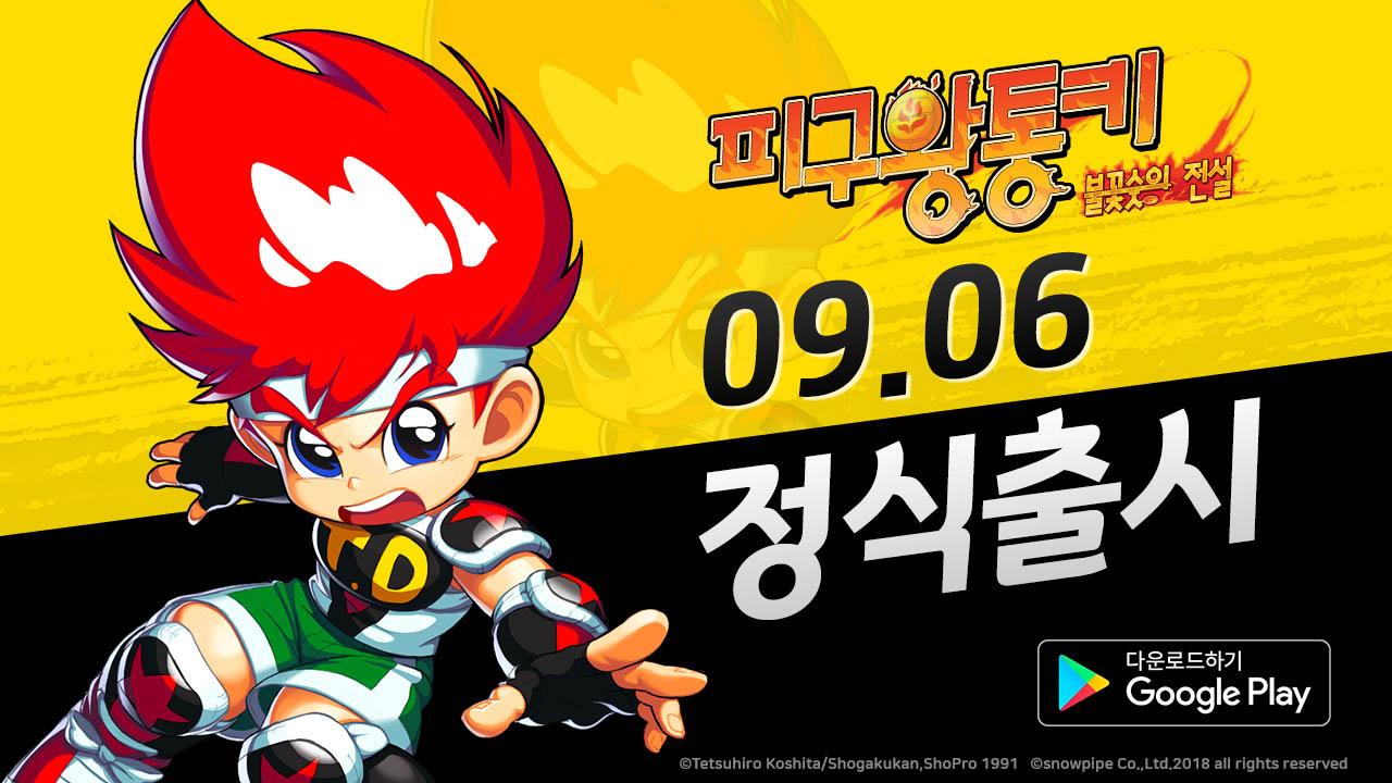 經典動畫改編《鬥球兒彈平:火焰球的傳說》 9/6將於韓國Android上線