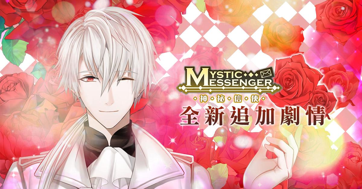 《Mystic Messenger 神秘信使》將於9/20推出全新追加劇情「ZEN特別篇」!更公布將推出期間限定香港主題餐廳!