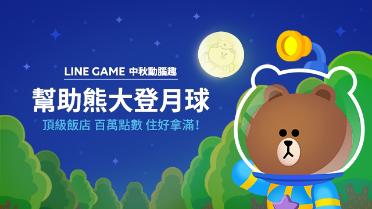 「月圓GAME團圓」中秋LINE GAME大集合,好禮瘋狂大放送!