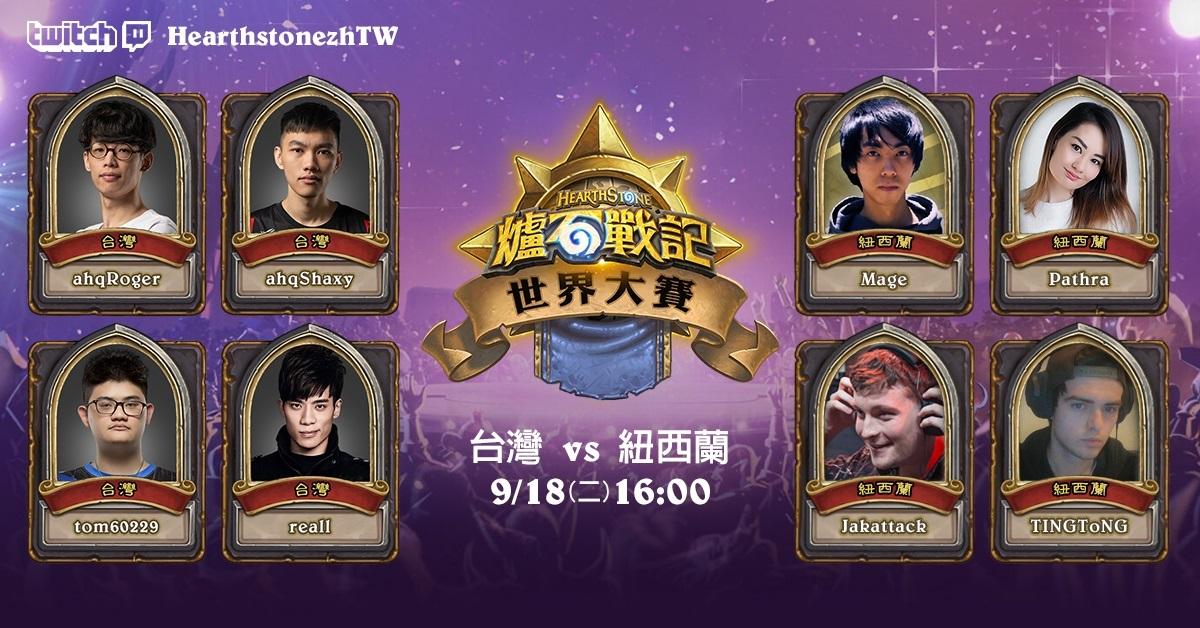 《爐石戰記®》世界大賽16強小組賽開打!台灣隊明 (18) 日下午4時打頭陣,迎戰紐西蘭!