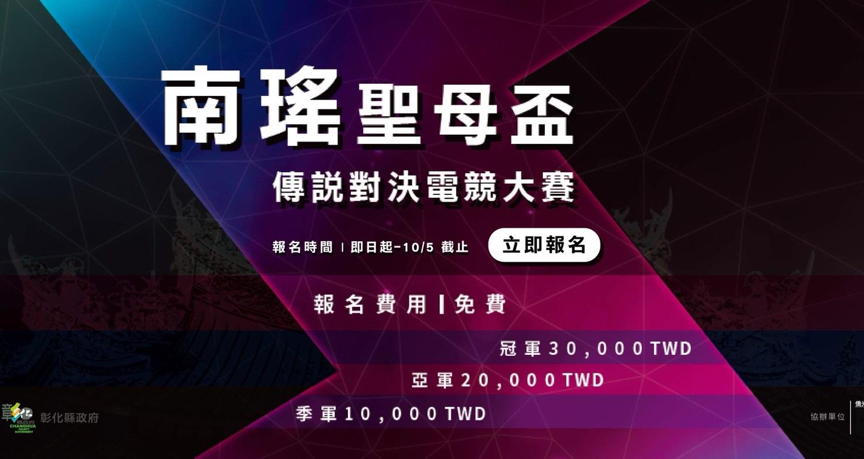 南瑤宮聖母盃傳說對決大賽 電競與傳統文化的完美演繹