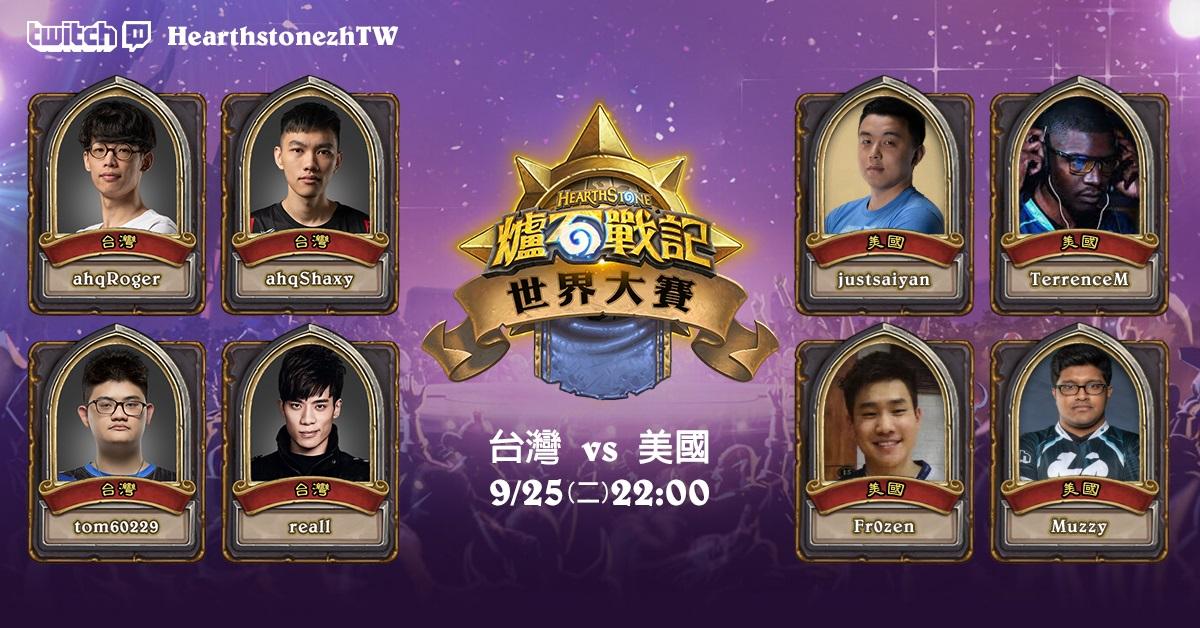 全民集氣!《爐石戰記》世界大賽台灣隊今晚10時對決美國,背水一戰!