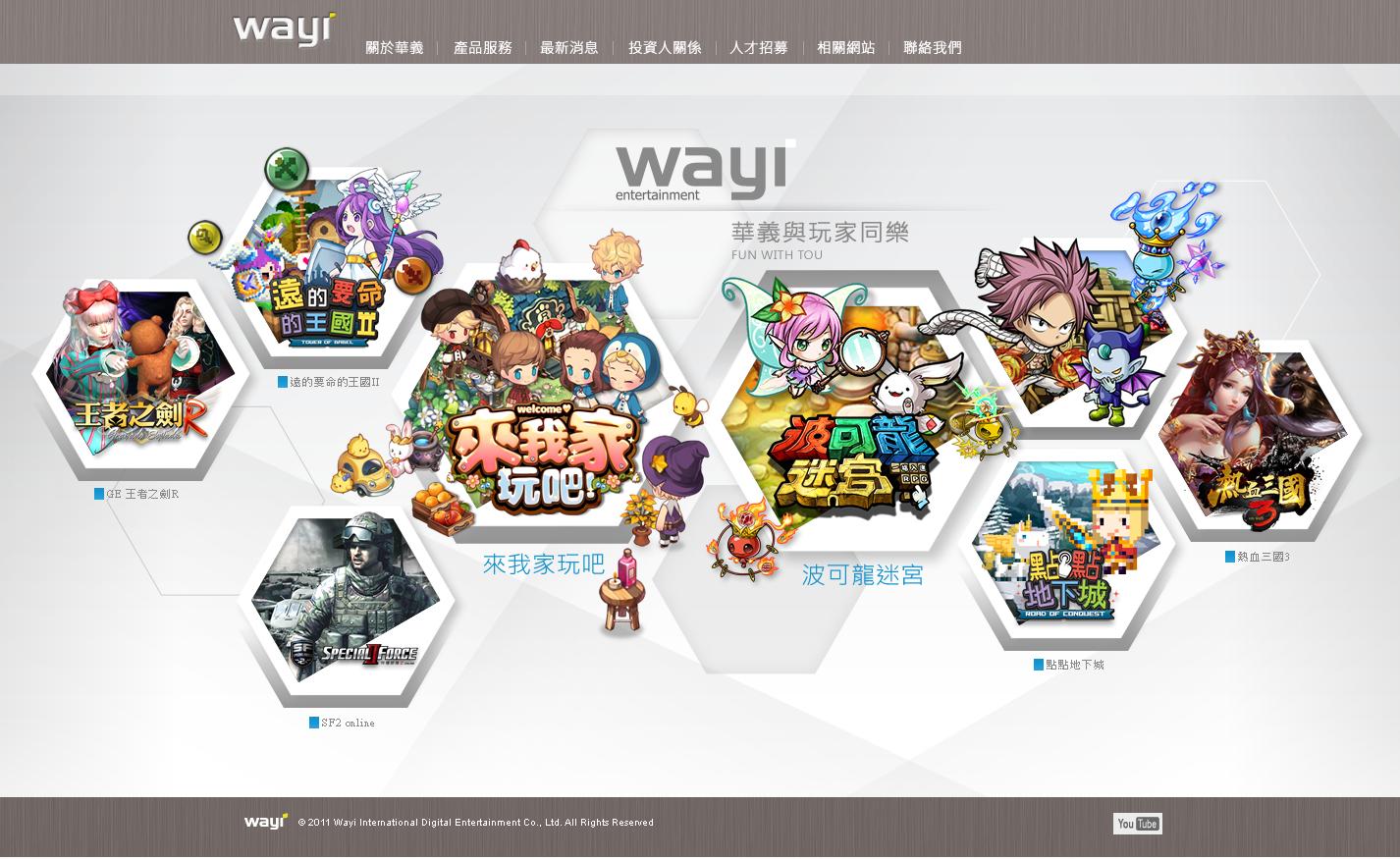 華義(3086)代理韓國 Kakao Games 全年齡遊戲,並招聘擴編頂尖的美術團隊,因應拓展海內外美術代工。