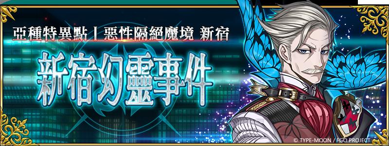 《Fate/Grand Order》亞種特異點I「惡性隔絕魔境-新宿」正式開啟