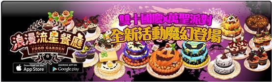 """《浪漫流星餐廳》不給蛋糕,就搗蛋!!!  全新""""食""""在好驚嚇甜點上菜"""