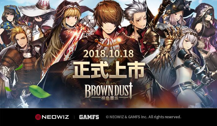 戰略RPG手遊《Brown Dust-棕色塵埃》台港澳正式上線  歡慶活動同步開跑!