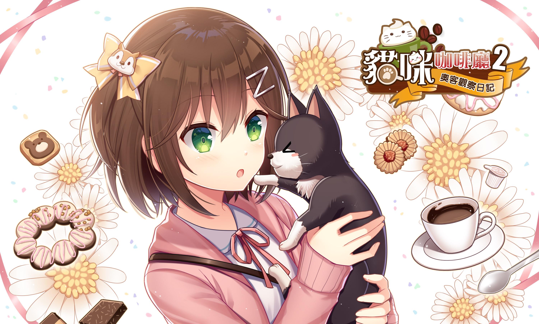 【獨立遊戲】更多的奧客與貓咪?放置遊戲《貓咪咖啡廳2~奧客觀察日記~》製作確定!