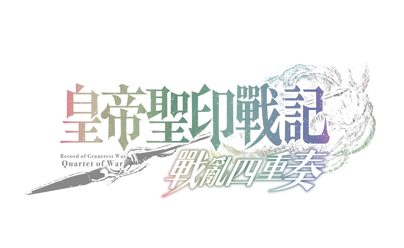 《皇帝聖印戰記 戰亂四重奏》 全球事前登錄人數突破1萬! 公開台灣媒體試玩會之部分內容