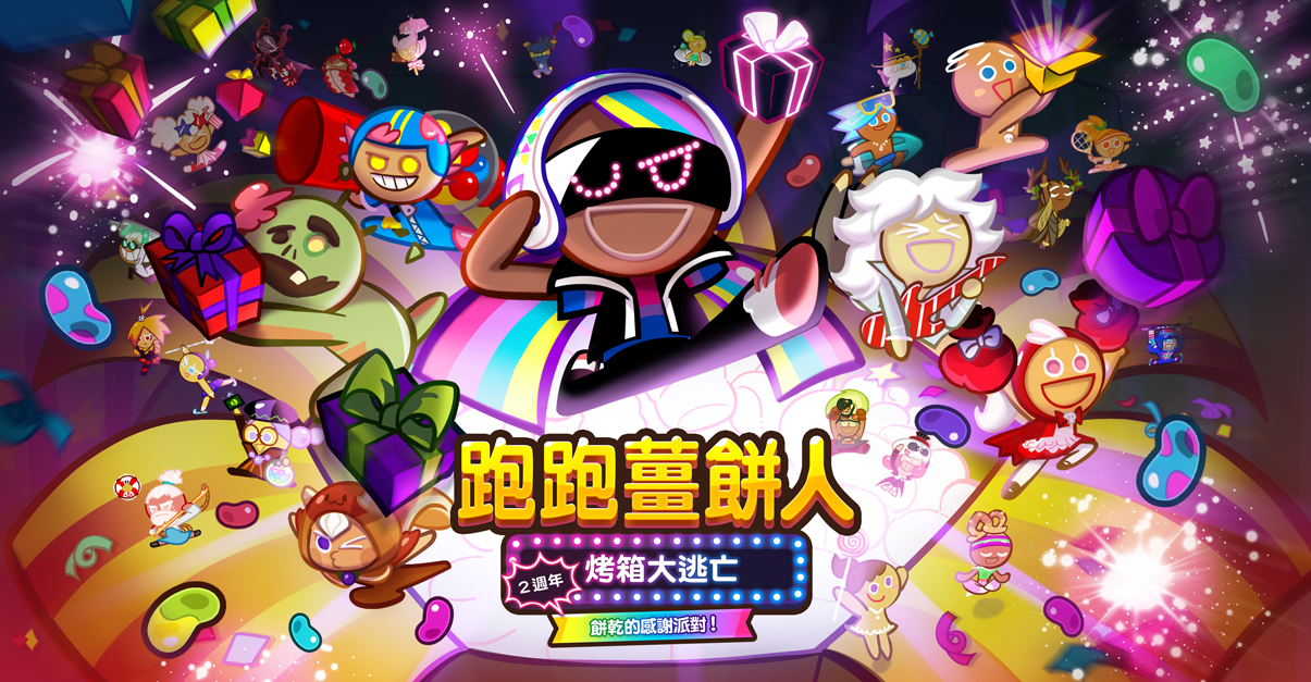 《跑跑薑餅人:烤箱大逃亡》2週年,派對DJ嗨翻全場! 慶祝活動接力上陣!