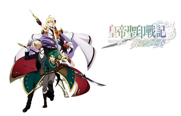 《皇帝聖印戰記 戰亂四重奏》 確定發行繁體中文版 Android版事前登錄開跑!