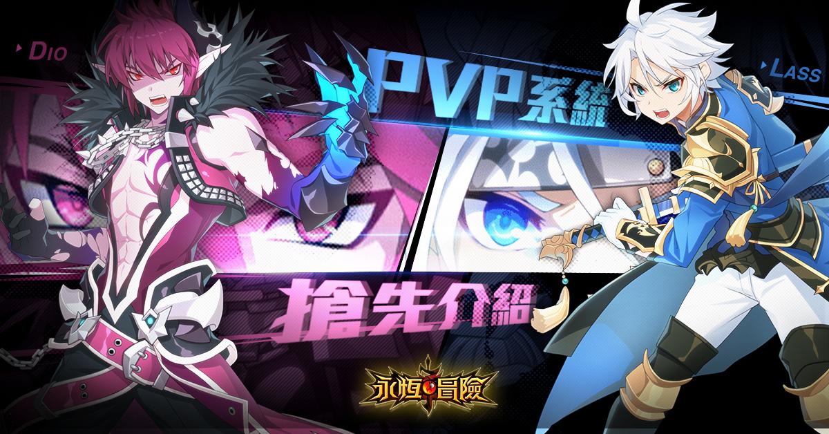 數萬名玩家響應事前登錄!《永恆冒險》繁中版 釋出 PVP 對戰玩法與人物背景設定
