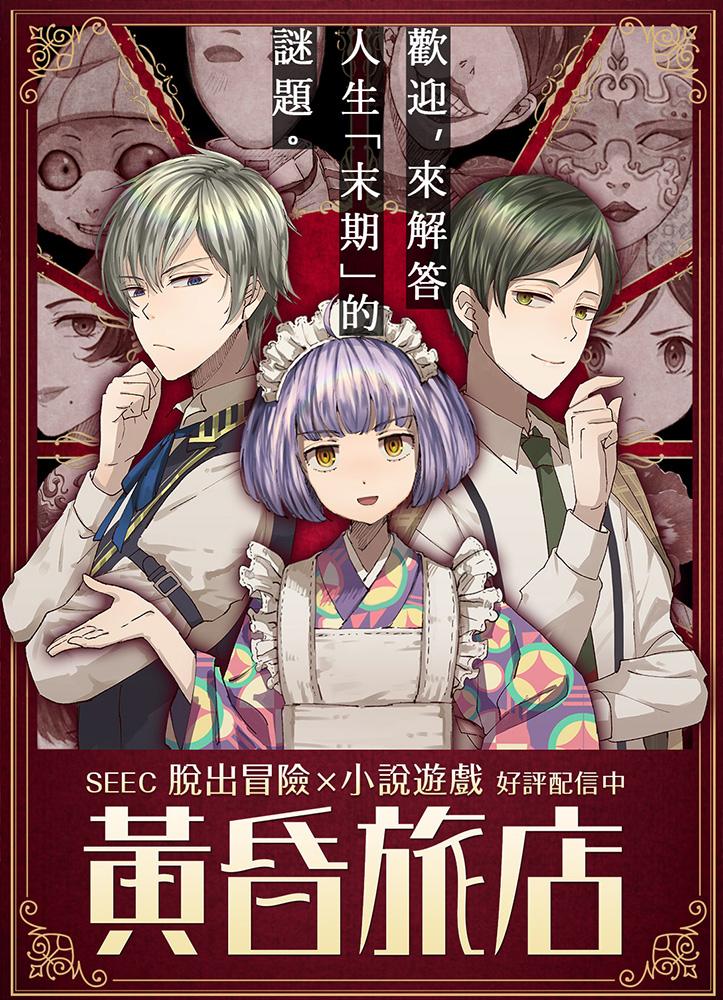 久候多時!歡迎光臨《黃昏旅店》 官方中文版雙平台正式推出