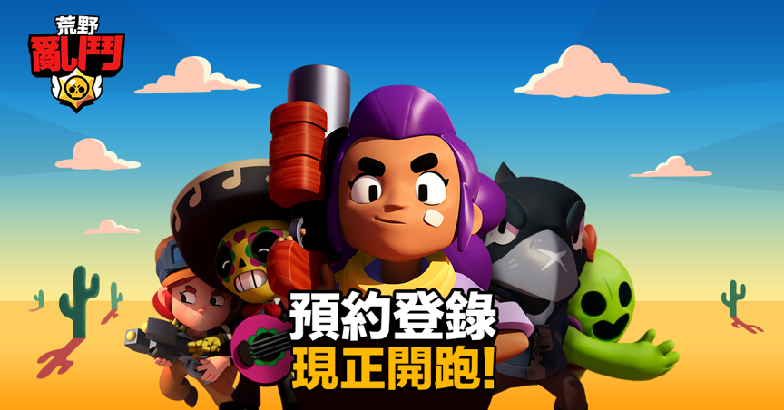 《部落衝突》開發商全新力作《荒野亂鬥》 台灣預約登錄開跑